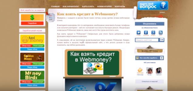 Взять кредит в вебмани быстро взять машину в кредит в днр