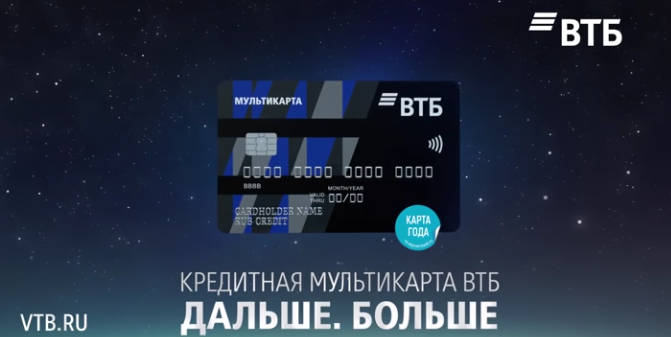 кредитная карта втб ежемесячный платеж