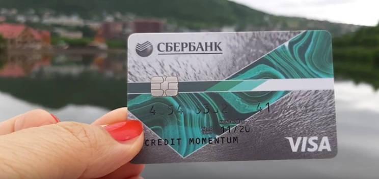 получить кредитную карту с плохой кредитной истории сбербанк дастер в кредит в саратове