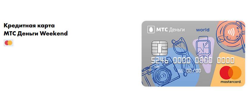 как оформить кредитную карту мтс банка
