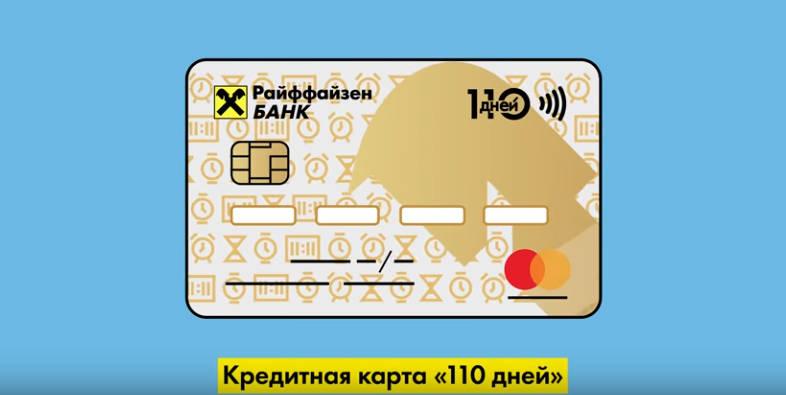 райффайзенбанк кредит потребительский калькулятор
