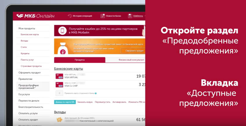 Калькулятор кредита мкб онлайн 2020