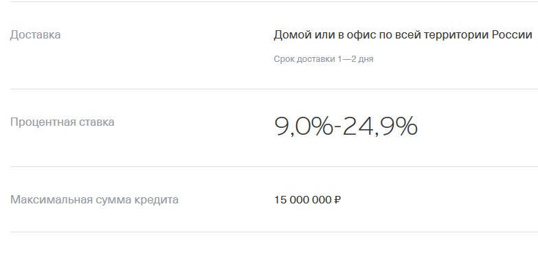 Тинькофф банк потребительский кредит заявка онлайн