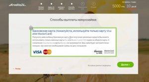 кредит 24 ру личный кабинет вход получить кредит наличными онлайн заявка