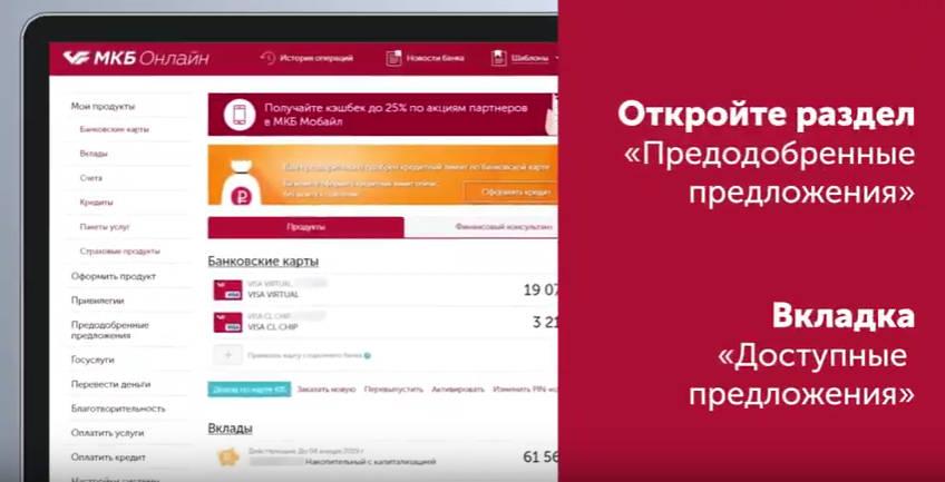 московский кредитный банк новокосино