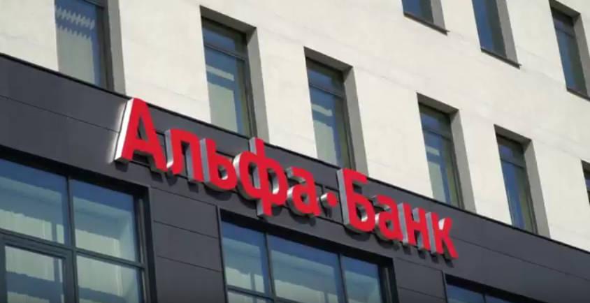 альфа банк кредит без работы сбербанк онлайн взять кредит без справок и поручителей