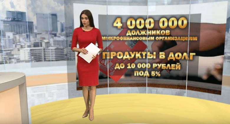 Кредит руский стандарт