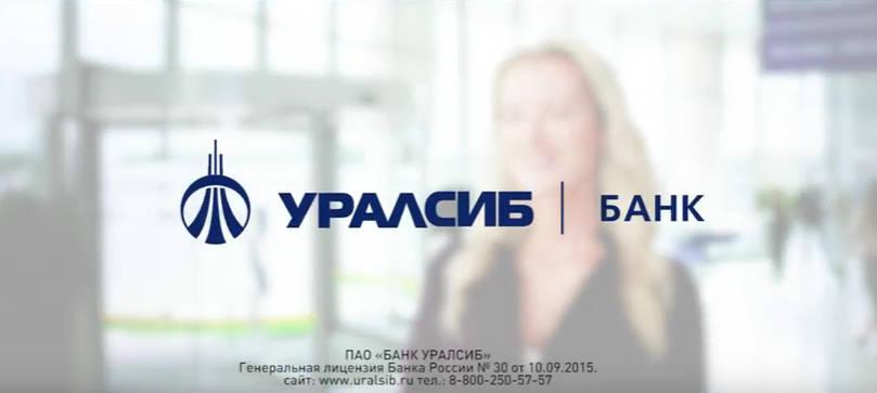 уралсиб банк онлайн заявка на кредит наличными калькулятор