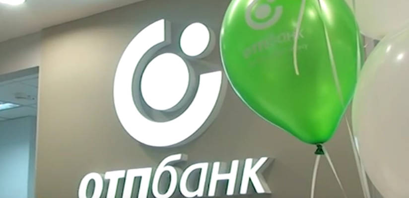 Отп банк оставить заявку на кредит наличными онлайн заявка