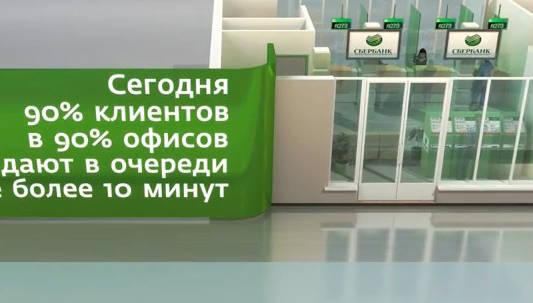 Сбербанк официальный кредит наличными