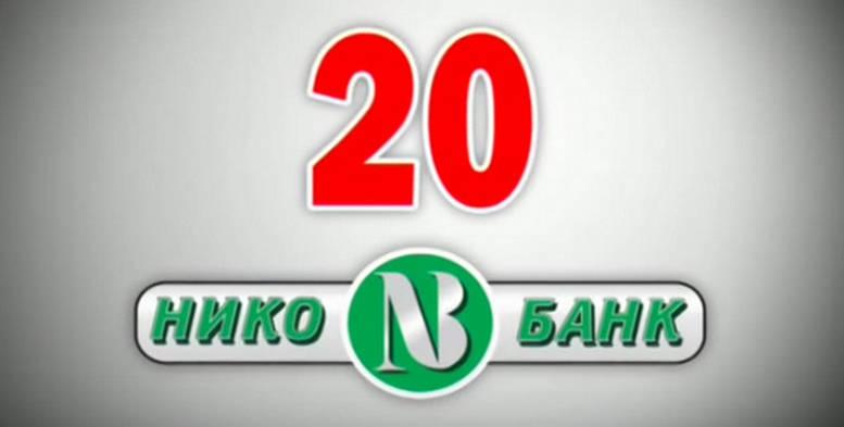 Кредиты от Нико-Банка в Бузулуке, процентные ставки по кредитованию физических лиц в 2020 г.