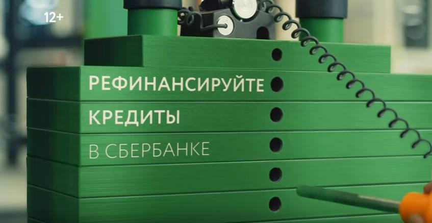 рефинансирование кредита от сбербанк в сбербанке как перевести деньги с одного телефона на другой билайн россия