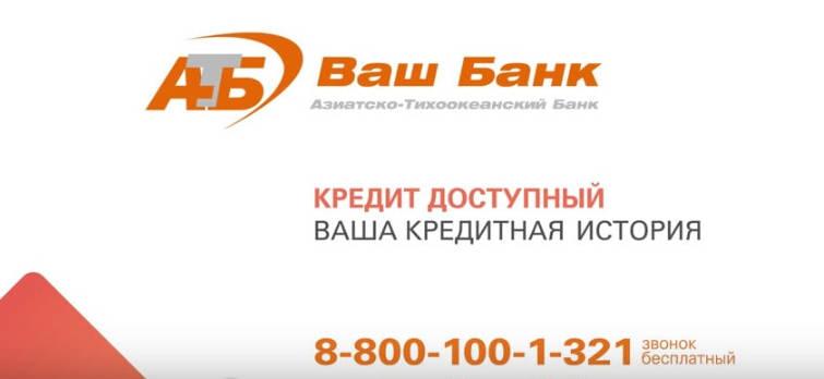 Тихоокеанский банк подать заявку на кредит