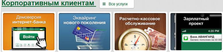 банк авангард кредит наличными онлайн заявка экспресс