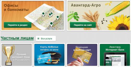 Кредит онлайн заявка авангард как оформить кредит в скб банк онлайн