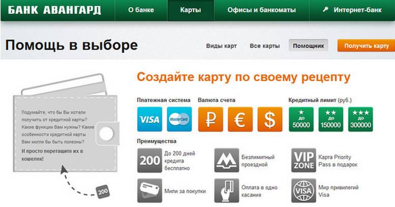 Заявка на кредит онлайн великий новгород взять кредит крымчанину в россии