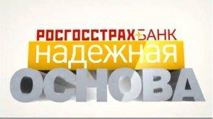 росгосстрах банк кредит онлайн банк