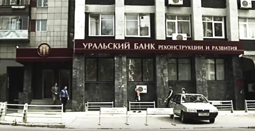 уральский банк реконструкции и развития кредит наличными в день обращения как рефинансировать кредит если везде отказывают