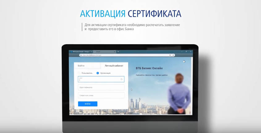 Банк втб бизнес онлайн личный кабинет