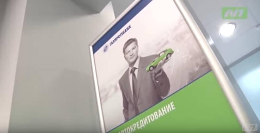 газпромбанк ульяновск кредит