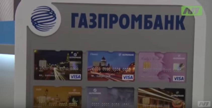 газпромбанк заявка на потребительский кредит онлайн
