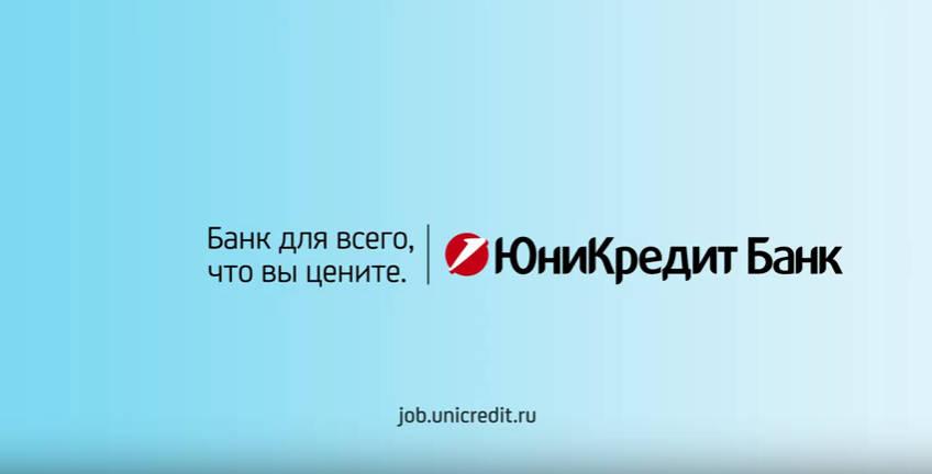 юникредит банк как получить кредит