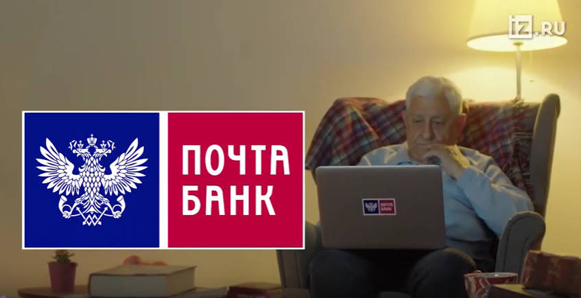 почта банк потребительский кредит 2020