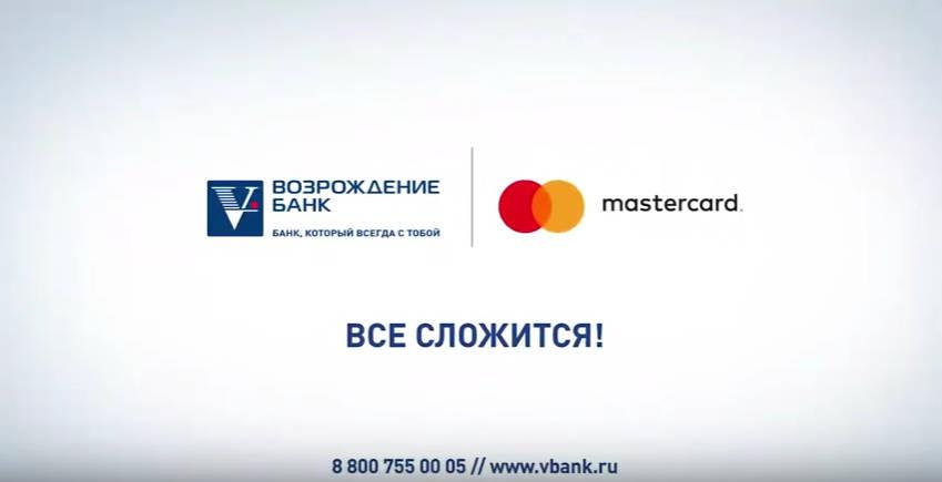 Онлайн вклады банка возрождение