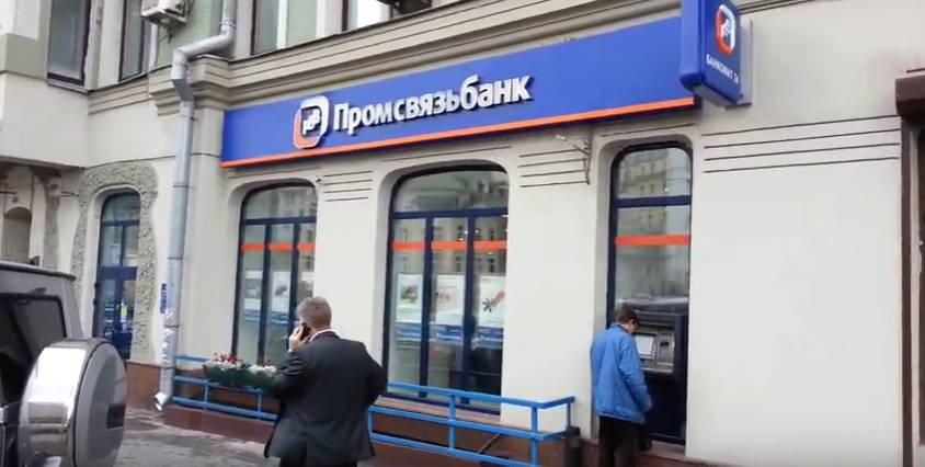 заявка на кредит в псб банк хоум кредит элиста режим работы