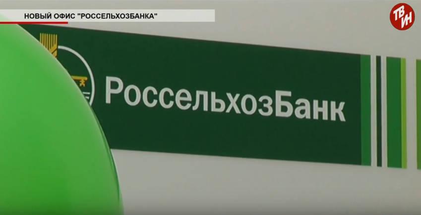 россельхозбанк челябинск кредит наличными заявка онлайнкак взять кредит под залог части квартиры