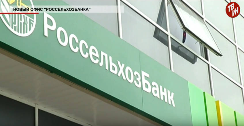 потребительский кредит россельхозбанк онлайн tv
