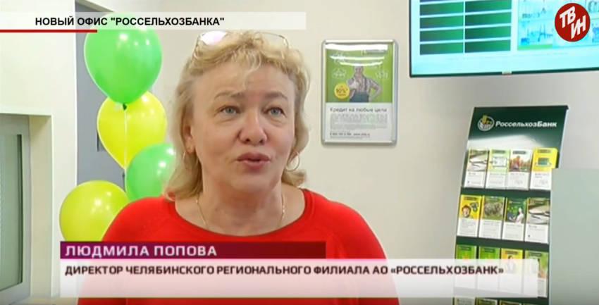 россельхозбанк челябинск кредит наличными заявка онлайн займ на киви кошелек онлайн
