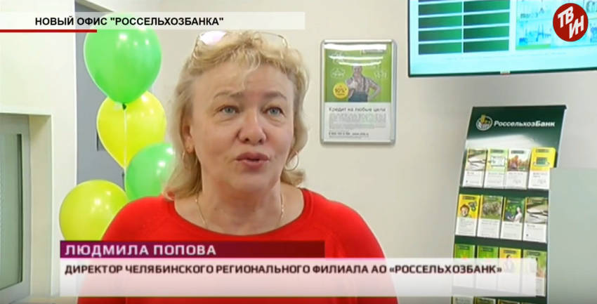 заявка на кредит челябинск