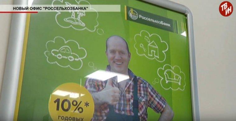 россельхозбанк кредит онлайн калькулятор заявка